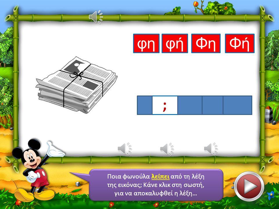 Ποια φωνούλα λείπει από τη λέξη της εικόνας; Κάνε κλικ στη σωστή, για να αποκαλυφθεί η λέξη… Ποια φωνούλα λείπει από τη λέξη της εικόνας; Κάνε κλικ στ