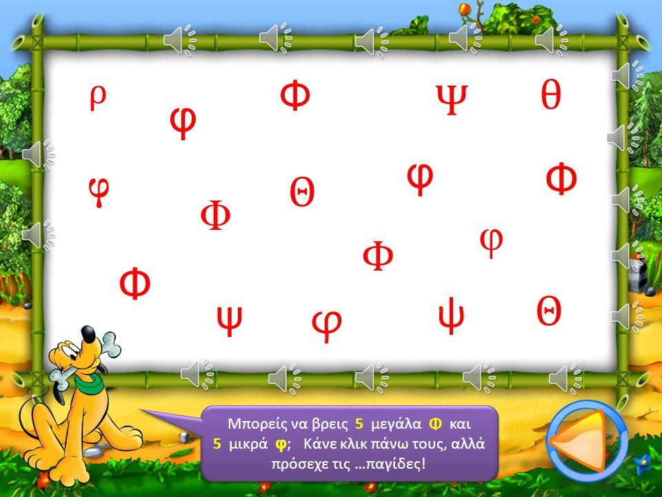 Μπορείς να βρεις 5 μεγάλα Φ και 5 μικρά φ ; Κάνε κλικ πάνω τους, αλλά πρόσεχε τις …παγίδες.