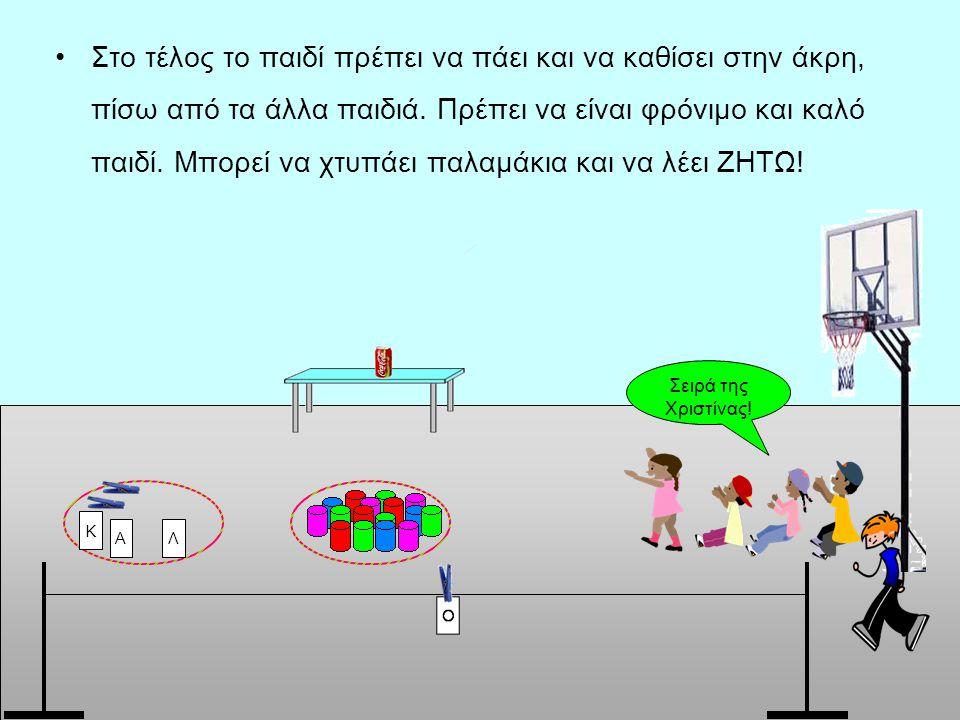 •Στο τέλος το παιδί πρέπει να πάει και να καθίσει στην άκρη, πίσω από τα άλλα παιδιά. Πρέπει να είναι φρόνιμο και καλό παιδί. Μπορεί να χτυπάει παλαμά