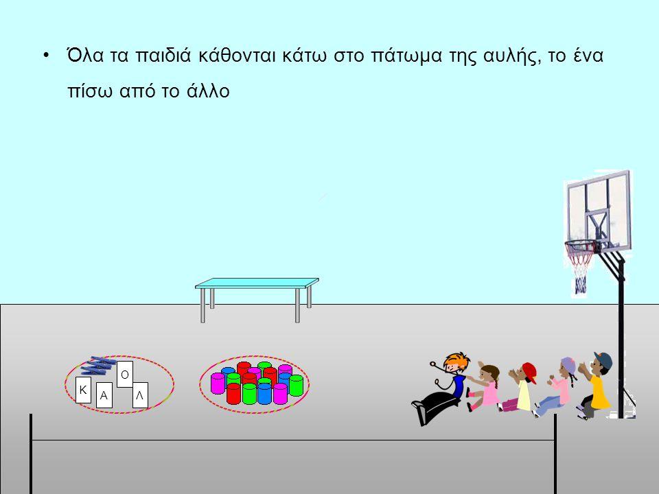 •Όλα τα παιδιά κάθονται κάτω στο πάτωμα της αυλής, το ένα πίσω από το άλλο Α Κ Λ Ο
