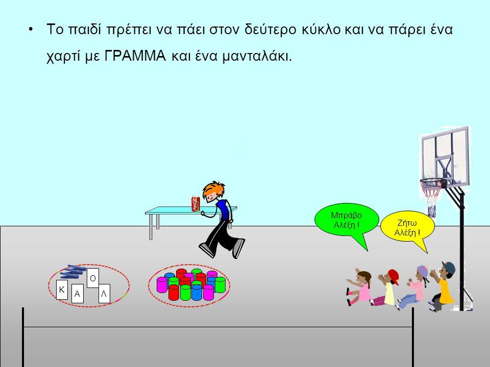 •Το παιδί πρέπει να πάει στον δεύτερο κύκλο και να πάρει ένα χαρτί με ΓΡΑΜΜΑ και ένα μανταλάκι. Α Κ Λ Ο Μπράβο Αλέξη ! Ζήτω Αλέξη !
