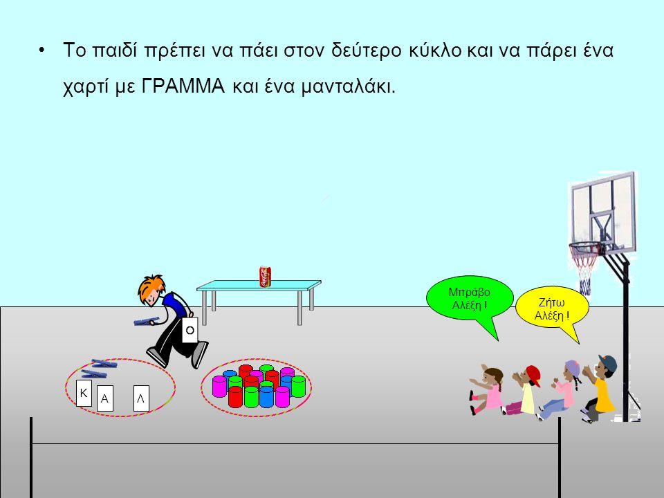 •Το παιδί πρέπει να πάει στον δεύτερο κύκλο και να πάρει ένα χαρτί με ΓΡΑΜΜΑ και ένα μανταλάκι.