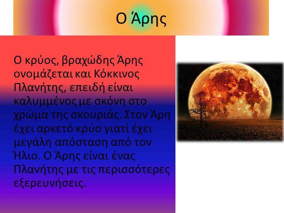 Ο Άρης Ο κρύος, βραχώδης Άρης ονομάζεται και Κόκκινος Πλανήτης, επειδή είναι καλυμμένος με σκόνη στο χρώμα της σκουριάς. Στον Άρη έχει αρκετό κρύο για