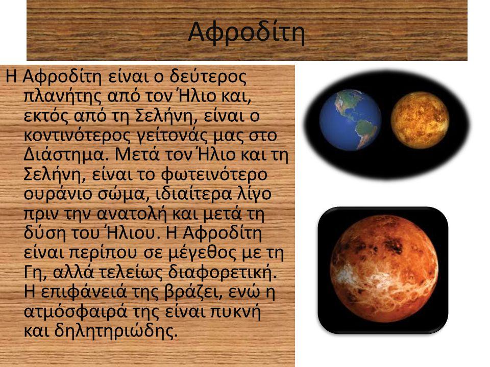 Αφροδίτη Η Αφροδίτη είναι ο δεύτερος πλανήτης από τον Ήλιο και, εκτός από τη Σελήνη, είναι ο κοντινότερος γείτονάς μας στο Διάστημα. Μετά τον Ήλιο και