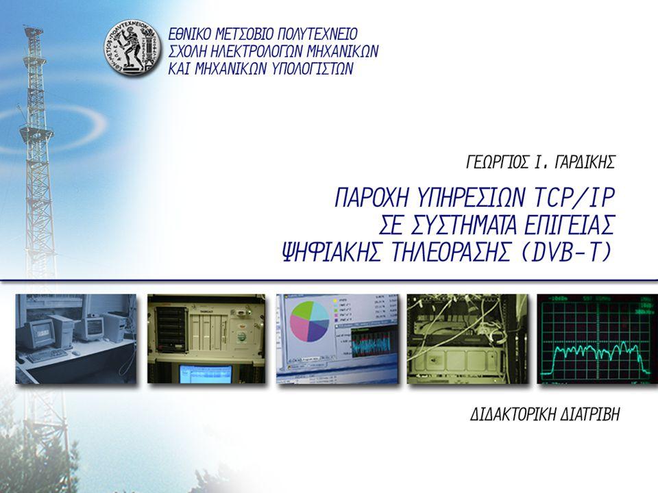 Η προδιαγραφή DVB-T  ETS 300 744, 1997, Rev.1.4.1, 2001  Κωδικοποίηση και διαμόρφωση του MPEG-2 TS για επίγεια μετάδοση στα UHF  Εύρος ζώνης 6, 7 ή 8 MHz  Διαμόρφωση QPSK / 16 QAM / 64 QAM σε σχήμα πολλαπλών ορθογώνιων φερόντων (Coded OFDM)  Διπλή κωδικοποίηση (συνελικτική και block Reed- Solomon)  Ωφέλιμο bit rate από 4.98 έως 31.67 Mbps 12