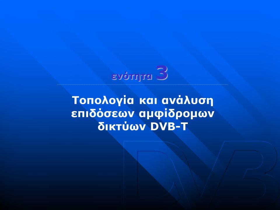 ενότητα 3 Τοπολογία και ανάλυση επιδόσεων αμφίδρομων δικτύων DVB-T