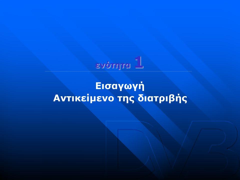 53 Εξομοίωση περιβάλλοντος επίπεδων διαλείψεων (2/2)