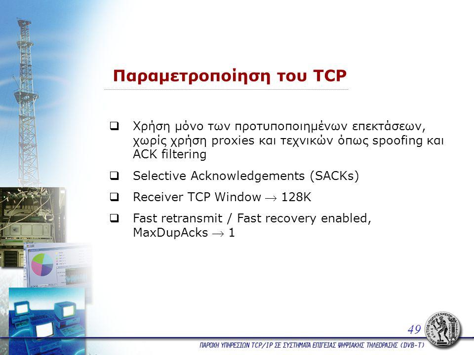 Παραμετροποίηση του TCP  Χρήση μόνο των προτυποποιημένων επεκτάσεων, χωρίς χρήση proxies και τεχνικών όπως spoofing και ACK filtering  Selective Acknowledgements (SACKs)  Receiver TCP Window  128K  Fast retransmit / Fast recovery enabled, MaxDupAcks  1 49