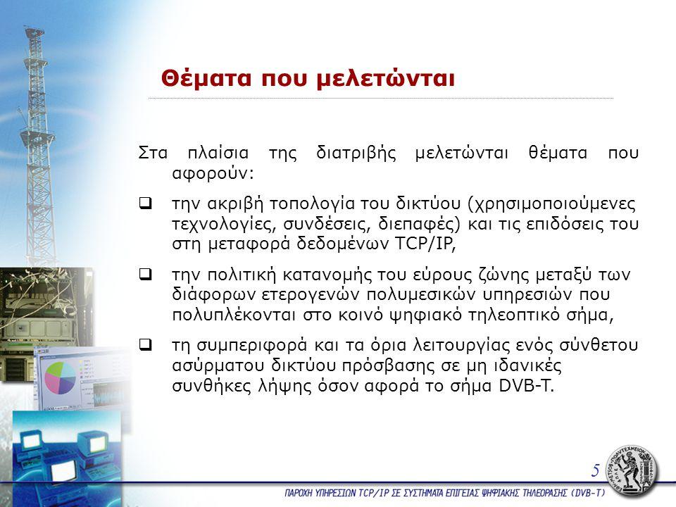 Προτεινόμενη αρχιτεκτονική  Συμβατή με τις προδιαγραφές που θέτει το ETS 300 802: Digital Video Broadcasting (DVB): Network Independent Protocols for DVB Interactive Services 16  DVB-T μονόδρομο άρα απαιτείται δίκτυο επιστροφής