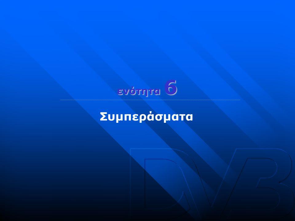 ενότητα 6 Συμπεράσματα