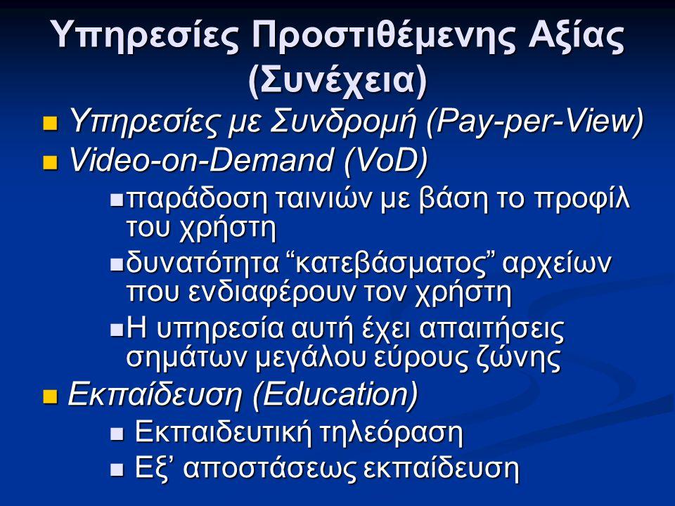 Υπηρεσίες Προστιθέμενης Αξίας (Συνέχεια)  Υπηρεσίες με Συνδρομή (Pay-per-View)  Video-on-Demand (VoD)  παράδοση ταινιών με βάση το προφίλ του χρήστ