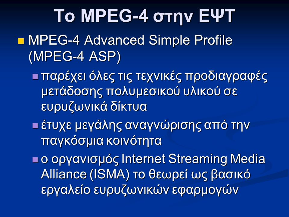 Το MPEG-4 στην ΕΨΤ  MPEG-4 Advanced Simple Profile (MPEG-4 ASP)  παρέχει όλες τις τεχνικές προδιαγραφές μετάδοσης πολυμεσικού υλικού σε ευρυζωνικά δ