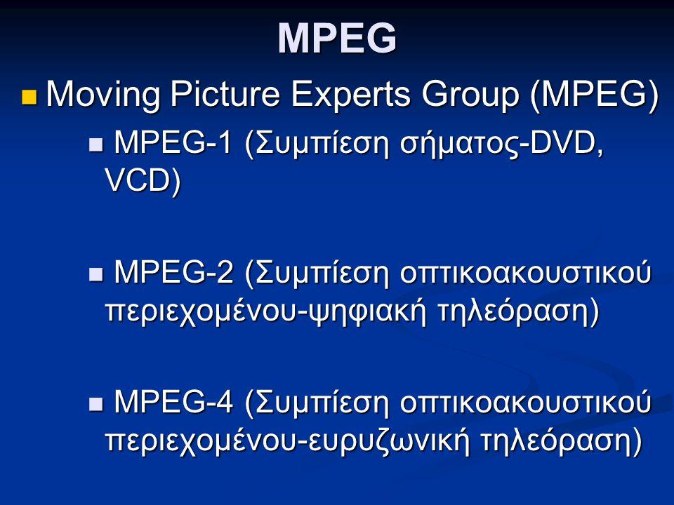 MPEG  Moving Picture Experts Group (MPEG)  MPEG-1 (Συμπίεση σήματος-DVD, VCD)  MPEG-2 (Συμπίεση οπτικοακουστικού περιεχομένου-ψηφιακή τηλεόραση) 