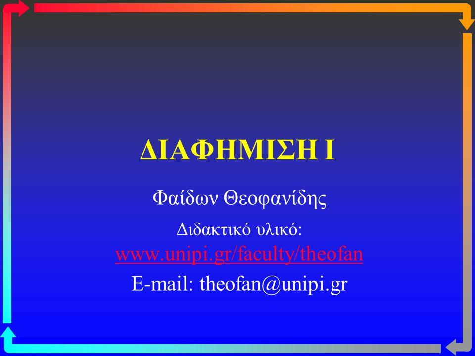 ΔΙΑΦΗΜΙΣΗ Ι Φαίδων Θεοφανίδης Διδακτικό υλικό: www.unipi.gr/faculty/theofan www.unipi.gr/faculty/theofan E-mail: theofan@unipi.gr