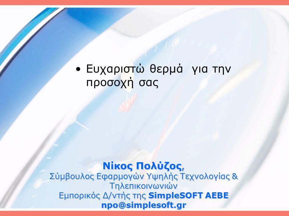 •Ευχαριστώ θερμά για την προσοχή σας Νίκος Πολύζος, Σύμβουλος Εφαρμογών Υψηλής Τεχνολογίας & Τηλεπικοινωνιών Εμπορικός Δ/ντής της SimpleSOFT AEBE npo@simplesoft.gr