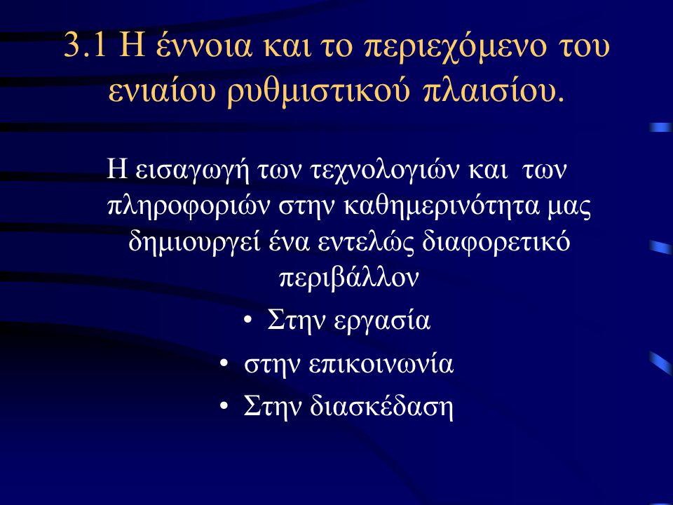 Ε.Ο οπτικοακουστικός Τομέας.