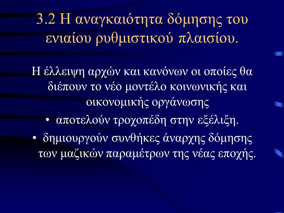 3.2 Η αναγκαιότητα δόμησης του ενιαίου ρυθμιστικού πλαισίου.