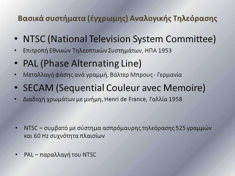 Βασικά συστήματα (έγχρωμης) Αναλογικής Τηλεόρασης • NTSC (National Television System Committee) • Επιτροπή Εθνικών Τηλεοπτικών Συστημάτων, ΗΠΑ 1953 •