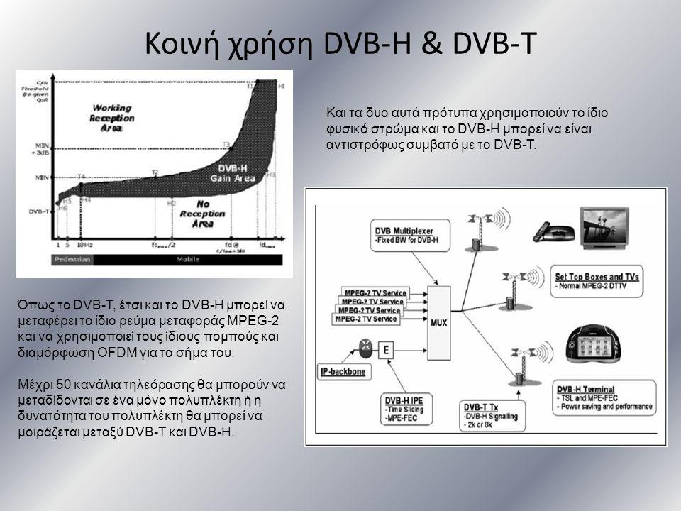 Κοινή χρήση DVB-H & DVB-T Όπως το DVB-T, έτσι και το DVB-H μπορεί να μεταφέρει το ίδιο ρεύμα μεταφοράς MPEG-2 και να χρησιμοποιεί τους ίδιους πομπούς