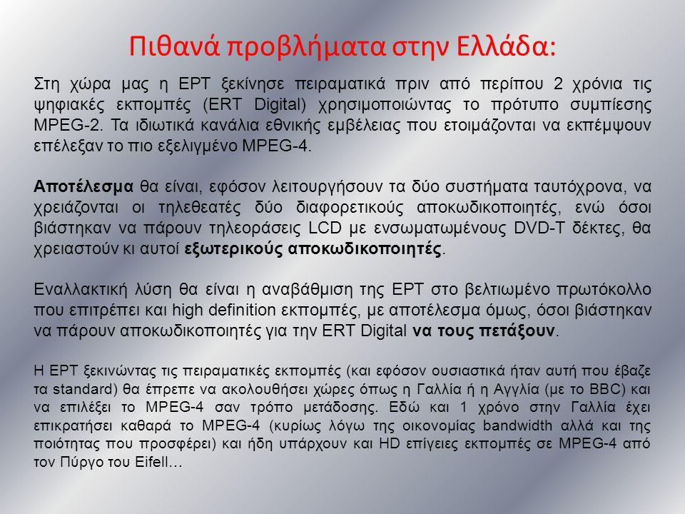 Πιθανά προβλήματα στην Ελλάδα: Στη χώρα μας η ΕΡΤ ξεκίνησε πειραματικά πριν από περίπου 2 χρόνια τις ψηφιακές εκπομπές (ERT Digital) χρησιμοποιώντας τ