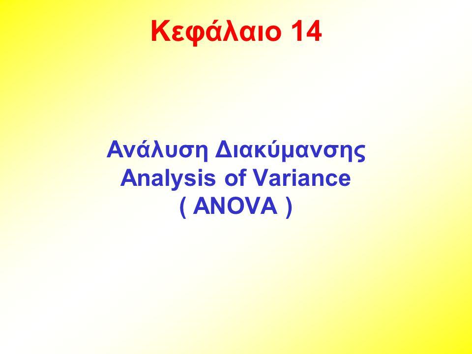 Κεφάλαιο 14 Ανάλυση Διακύμανσης Analysis of Variance ( ANOVA )