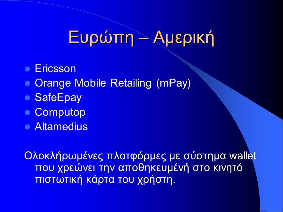 Ευρώπη – Αμερική  Ericsson  Orange Mobile Retailing (mPay)  SafeEpay  Computop  Altamedius Ολοκλήρωμένες πλατφόρμες με σύστημα wallet που χρεώνει