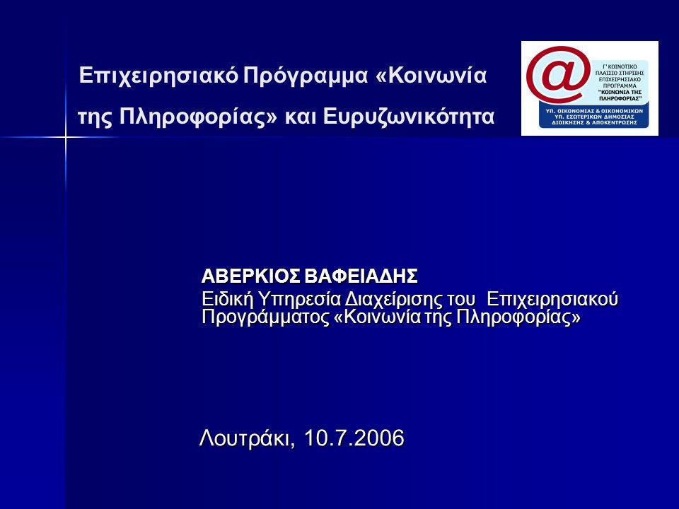 Επιχειρησιακό Πρόγραμμα «Κοινωνία της Πληροφορίας» και Ευρυζωνικότητα ΑΒΕΡΚΙΟΣ ΒΑΦΕΙΑΔΗΣ Ειδική Υπηρεσία Διαχείρισης του Επιχειρησιακού Προγράμματος «Κοινωνία της Πληροφορίας» Λουτράκι, 10.7.2006