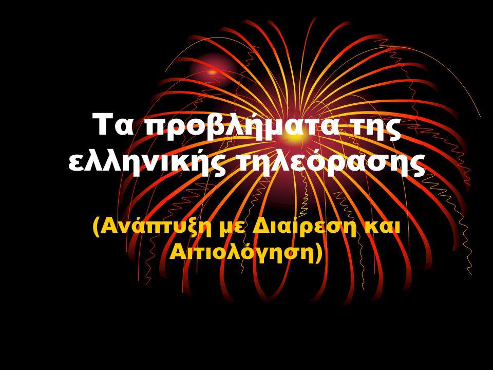Τα προβλήματα της ελληνικής τηλεόρασης (Ανάπτυξη με Διαίρεση και Αιτιολόγηση)