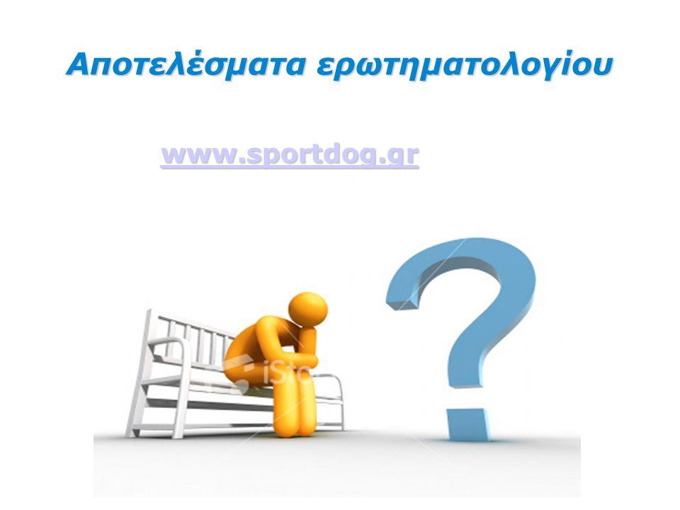 Αποτελέσματα ερωτηματολογίου www.sportdog.gr
