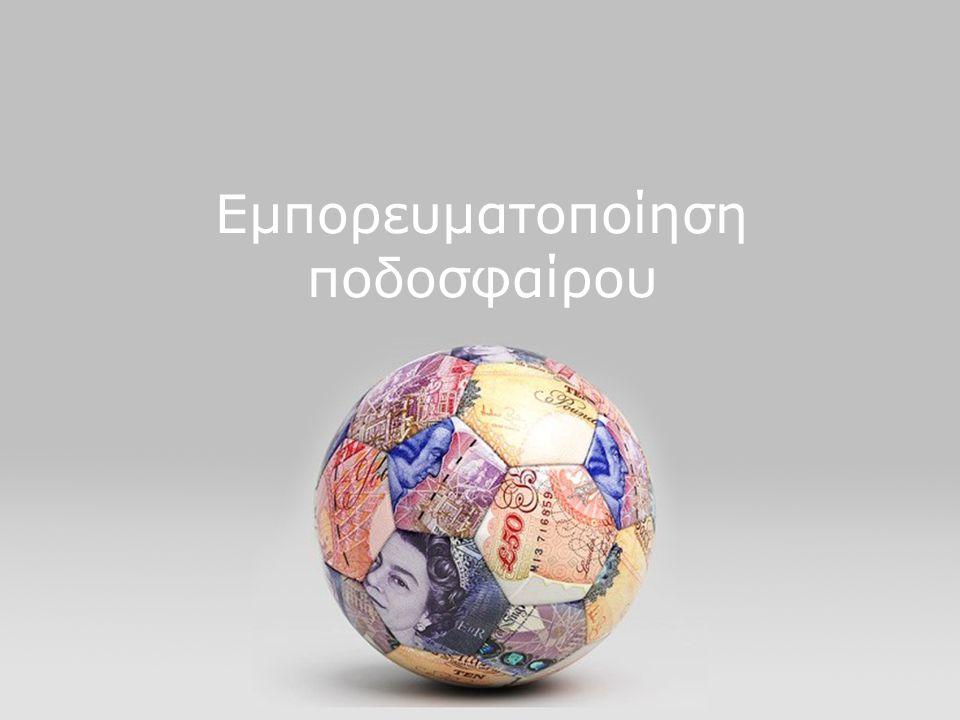 Εμπορευματοποίηση ποδοσφαίρου