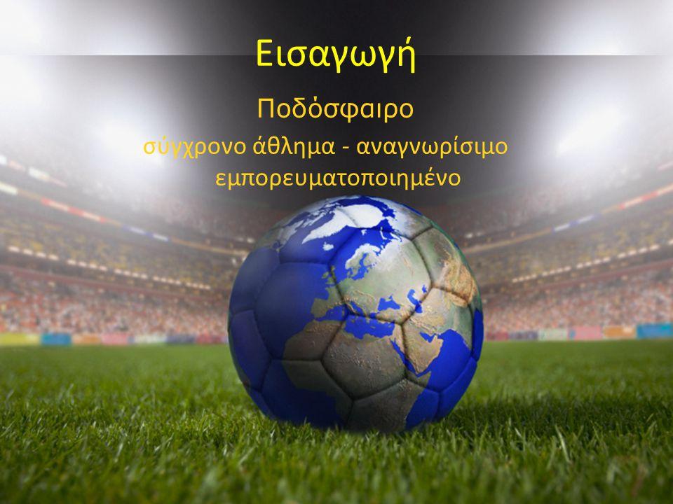 Ποδόσφαιρο σύγχρονο άθλημα - αναγνωρίσιμο εμπορευματοποιημένο Εισαγωγή