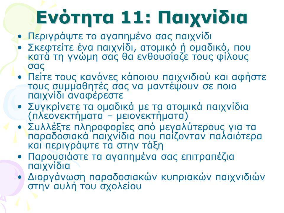 Ενότητα 11: Παιχνίδια •Περιγράψτε το αγαπημένο σας παιχνίδι •Σκεφτείτε ένα παιχνίδι, ατομικό ή ομαδικό, που κατά τη γνώμη σας θα ενθουσίαζε τους φίλου