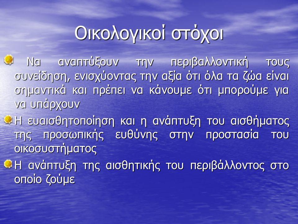 Τίτλος δραστηριότητας: Ανάγνωση ηλεκτρονικού βιβλίου Διάρκεια: 50 λεπτά Μέσα: Η/Υ, διαδραστικός πίνακας, χάρτης της Ελλάδας, το παραμύθι «Πού πας χελωνίτσα;» Στόχοι:  Ανάπτυξη ενσυναίσθησης  Γνωριμία με το τόπο, τις συνήθειες και τον τρόπο ζωής της χελώνας καρέττα –καρέττα με κατανοητό και παιγνιώδη τρόπο για τα παιδιά  Ανάπτυξη κριτικής δεξιότητας και λήψης αποφάσεων blogs.sch.gr/nikfarazi