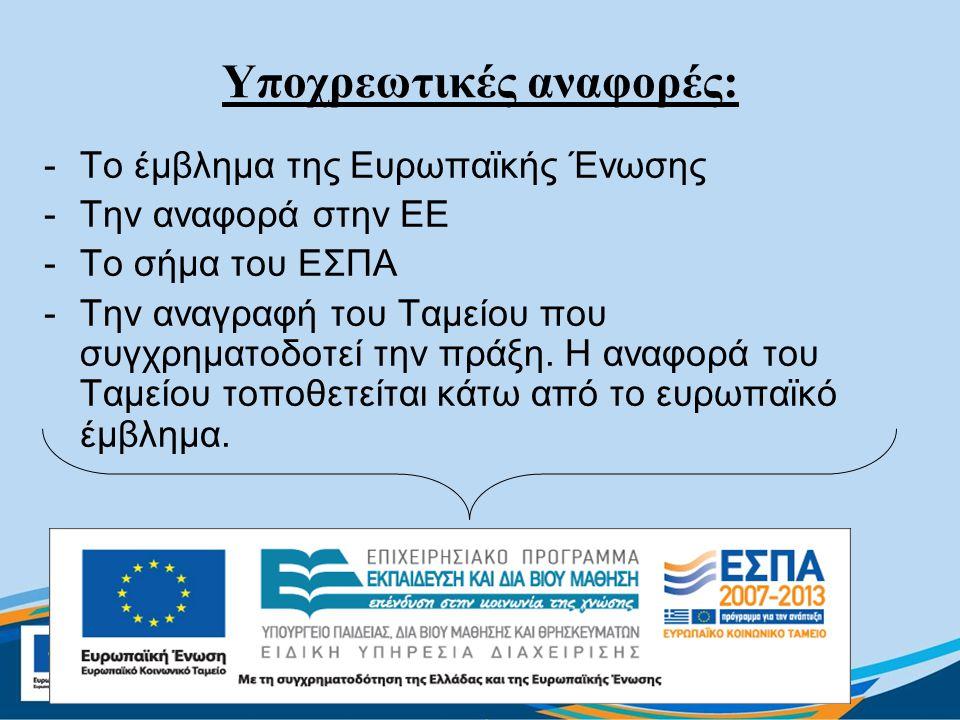 Υποχρεωτικές αναφορές: -Το έμβλημα της Ευρωπαϊκής Ένωσης -Την αναφορά στην ΕΕ -Το σήμα του ΕΣΠΑ -Την αναγραφή του Ταμείου που συγχρηματοδοτεί την πράξη.