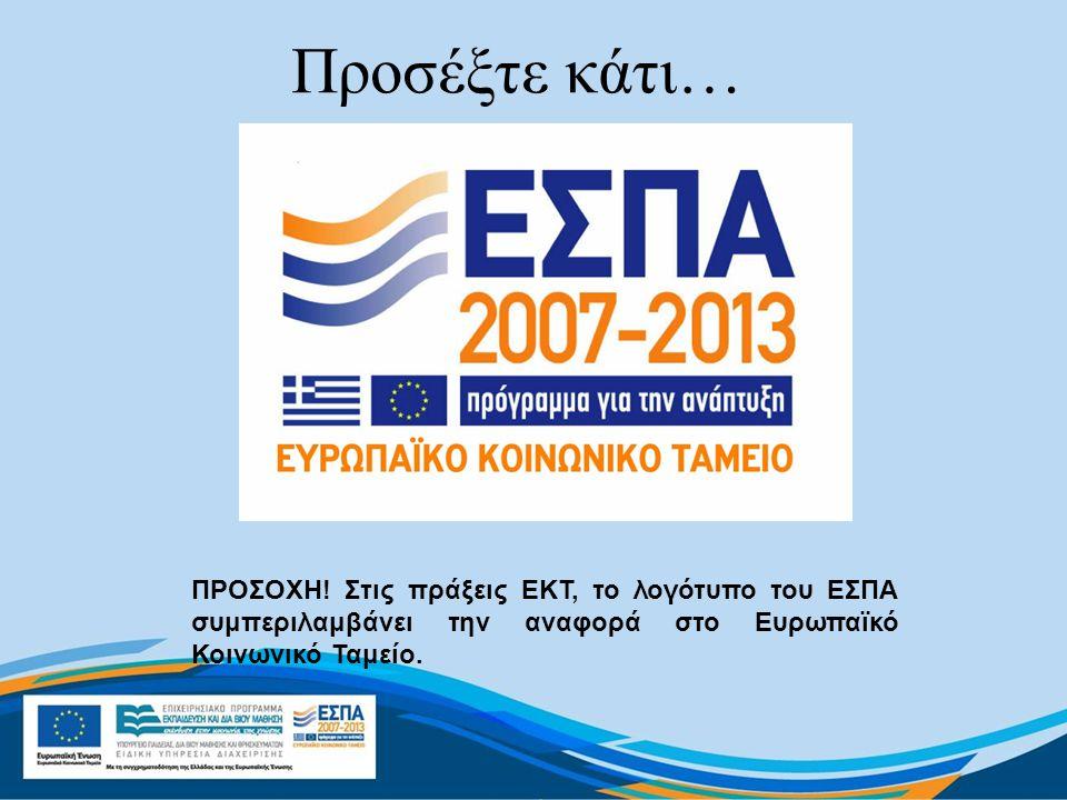 ΠΡΟΣΟΧΗ! Στις πράξεις ΕΚΤ, το λογότυπο του ΕΣΠΑ συμπεριλαμβάνει την αναφορά στο Ευρωπαϊκό Κοινωνικό Ταμείο. Προσέξτε κάτι…