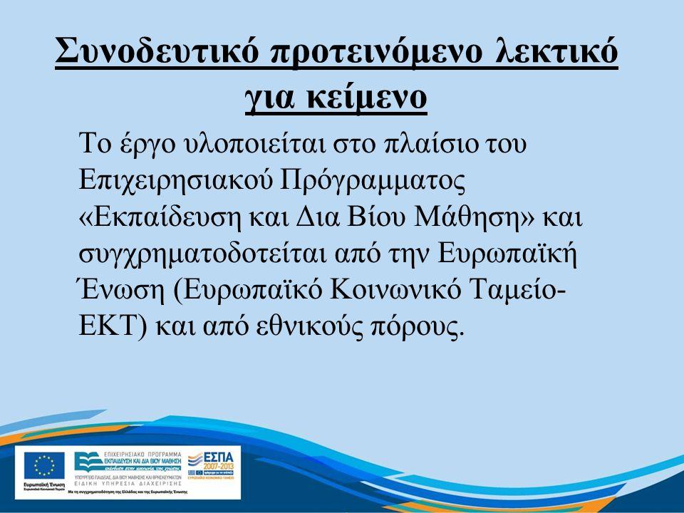 Συνοδευτικό προτεινόμενο λεκτικό για κείμενο Το έργο υλοποιείται στο πλαίσιο του Επιχειρησιακού Πρόγραμματος «Εκπαίδευση και Δια Βίου Μάθηση» και συγχ