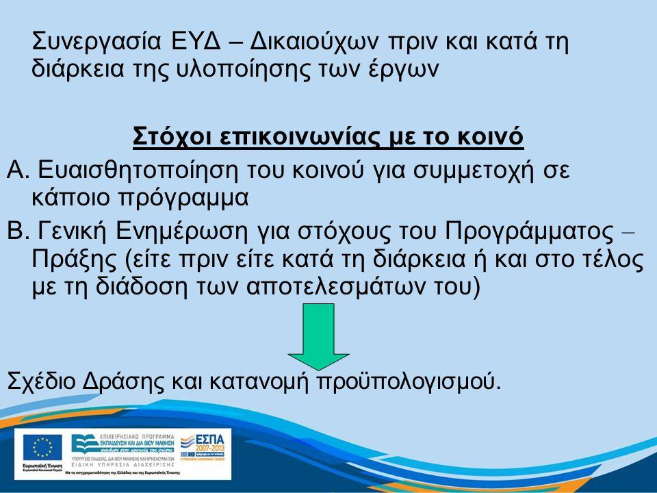 Συνεργασία ΕΥΔ – Δικαιούχων πριν και κατά τη διάρκεια της υλοποίησης των έργων Στόχοι επικοινωνίας με το κοινό Α.