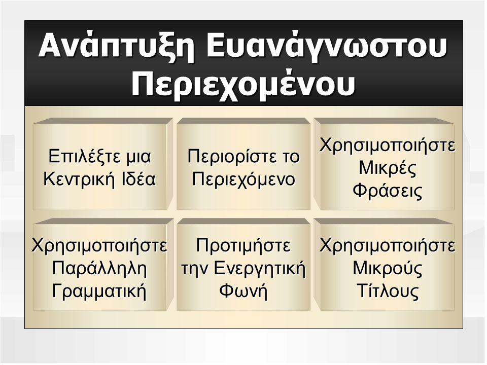 Επιλέξτε μια Κεντρική Ιδέα Χρησιμοποιήστε Παράλληλη Γραμματική Χρησιμοποιήστε Μικρές Φράσεις Χρησιμοποιήστε Μικρούς Τίτλους Περιορίστε το Περιεχόμενο