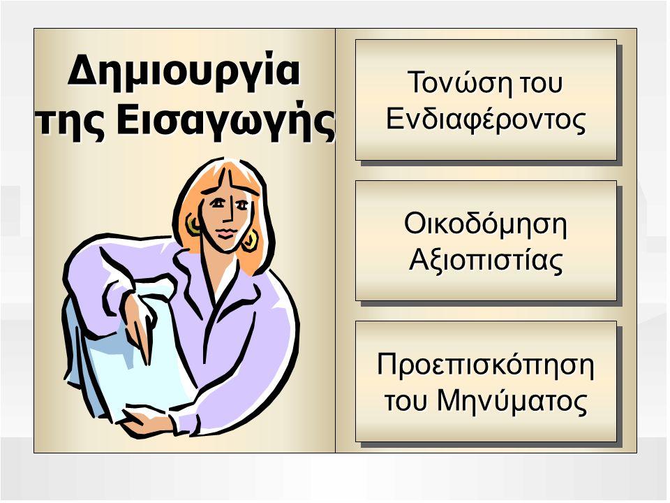 Προσθήκη Γραφικών και Ειδικών Εφέ Λειτουργικά Γραφικά Μετάβαση και Δομή Υπερκείμενο και Συνδέσεις Στοιχεία Πολυμέσων