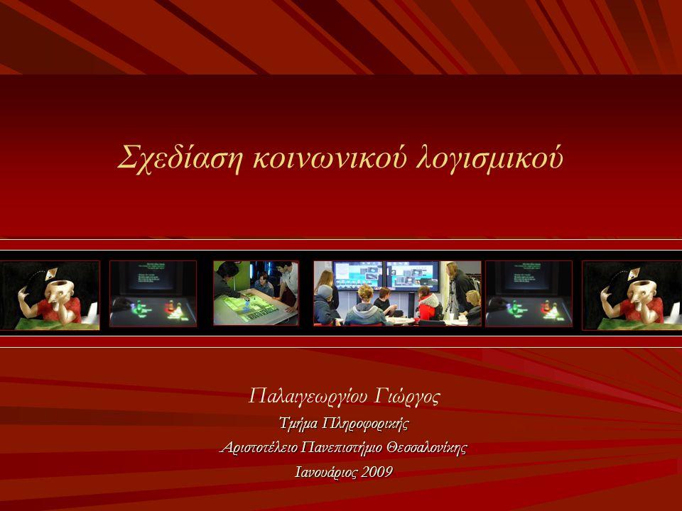 Σχεδίαση κοινωνικού λογισμικού Παλαιγεωργίου Γιώργος Τμήμα Πληροφορικής Αριστοτέλειο Πανεπιστήμιο Θεσσαλονίκης Ιανουάριος 2009