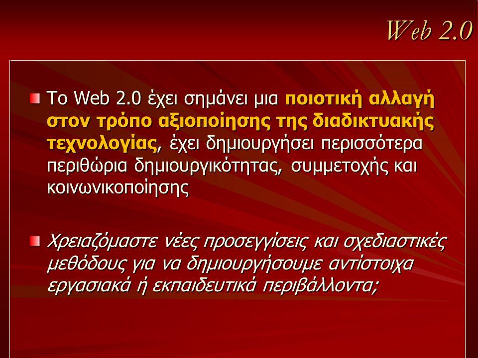Web 2.0 To Web 2.0 έχει σημάνει μια ποιοτική αλλαγή στον τρόπο αξιοποίησης της διαδικτυακής τεχνολογίας, έχει δημιουργήσει περισσότερα περιθώρια δημιο