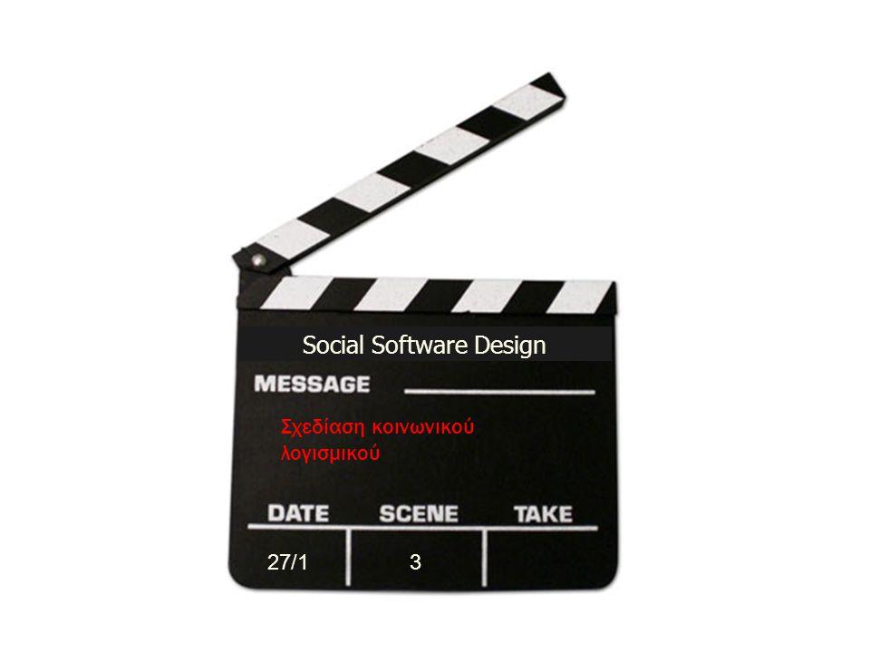 Σχεδίαση κοινωνικού λογισμικού Social Software Design 27/13