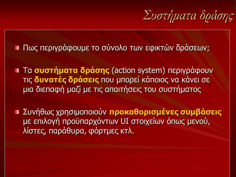 Συστήματα δράσης Πως περιγράφουμε το σύνολο των εφικτών δράσεων; Τα συστήματα δράσης (action system) περιγράφουν τις δυνατές δράσεις που μπορεί κάποιο