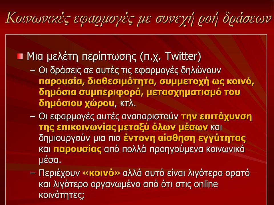 Κοινωνικές εφαρμογές με συνεχή ροή δράσεων Μια μελέτη περίπτωσης (π.χ. Twitter) –Οι δράσεις σε αυτές τις εφαρμογές δηλώνουν παρουσία, διαθεσιμότητα, σ