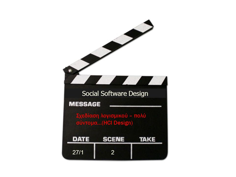 Σχεδίαση σεναρίων Τρόποι δημιουργίας –Εθνογραφική μέθοδος σχεδιασμού (βιντεοσκοπήσεις, συνεντεύξεις, προηγούμενο υλικό, κτλ) –Συμμετοχικός σχεδιασμός –Επισκόπηση πρωτοτύπων –Επαναχρησιμοποίηση προηγούμενων αναλύσεων –Τυπολογίες σεναρίων –Σενάρια βασισμένα σε θεωρίες –Σενάρια βασισμένα σε τεχνολογίες –Μετασχηματιμοί