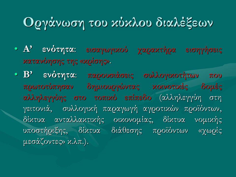 Οργάνωση του κύκλου διαλέξεων •Α' ενότητα: εισαγωγικού χαρακτήρα εισηγήσεις κατανόησης της «κρίσης». •Β' ενότητα : παρουσιάσεις συλλογικοτήτων που πρω