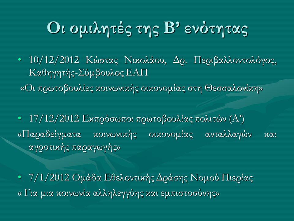 Οι ομιλητές της Β' ενότητας •10/12/2012 Κώστας Νικολάου, Δρ. Περιβαλλοντολόγος, Καθηγητής-Σύμβουλος ΕΑΠ «Οι πρωτοβουλίες κοινωνικής οικονομίας στη Θεσ