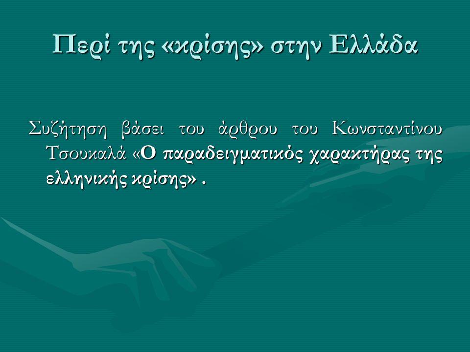 Περί της «κρίσης» στην Ελλάδα Συζήτηση βάσει του άρθρου του Κωνσταντίνου Τσουκαλά «Ο παραδειγματικός χαρακτήρας της ελληνικής κρίσης».