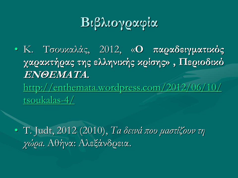 Βιβλιογραφία •Κ. Τσουκαλάς, 2012, «Ο παραδειγματικός χαρακτήρας της ελληνικής κρίσης», Περιοδικό ΕΝΘΕΜΑΤΑ. http://enthemata.wordpress.com/2012/06/10/