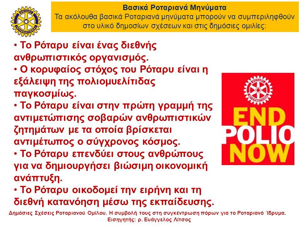 Δημόσιες Σχέσεις Ροταριανού Ομίλου. Η συμβολή τους στη συγκέντρωση πόρων για το Ροταριανό Ίδρυμα. Εισηγητής: ρ. Ευάγγελος Λίτσος Βασικά Ροταριανά Μηνύ